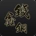 钱鑫铜 生活 App LOGO-硬是要APP