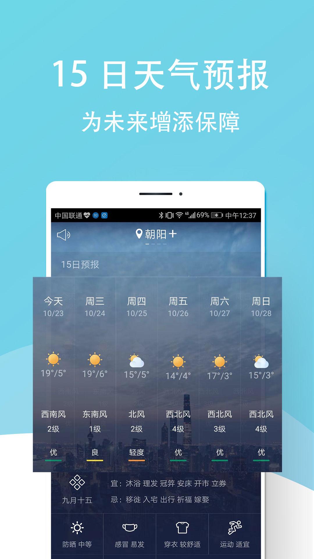七彩天气-应用截图