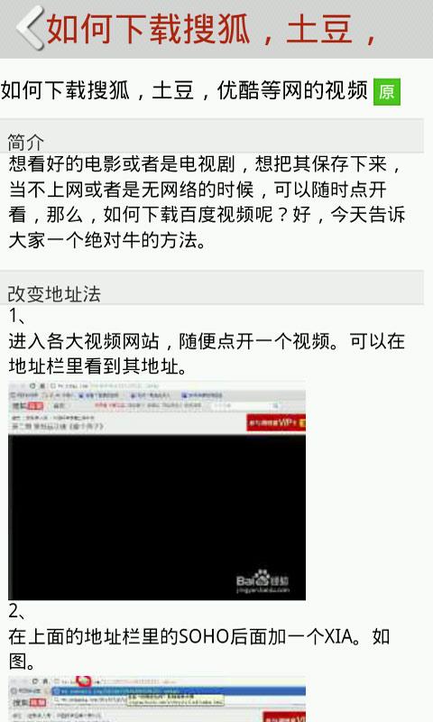 搜狐视频-在线播放视频指南 高清版