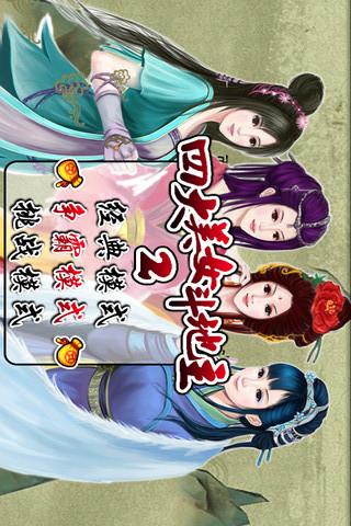 四大美女斗地主2
