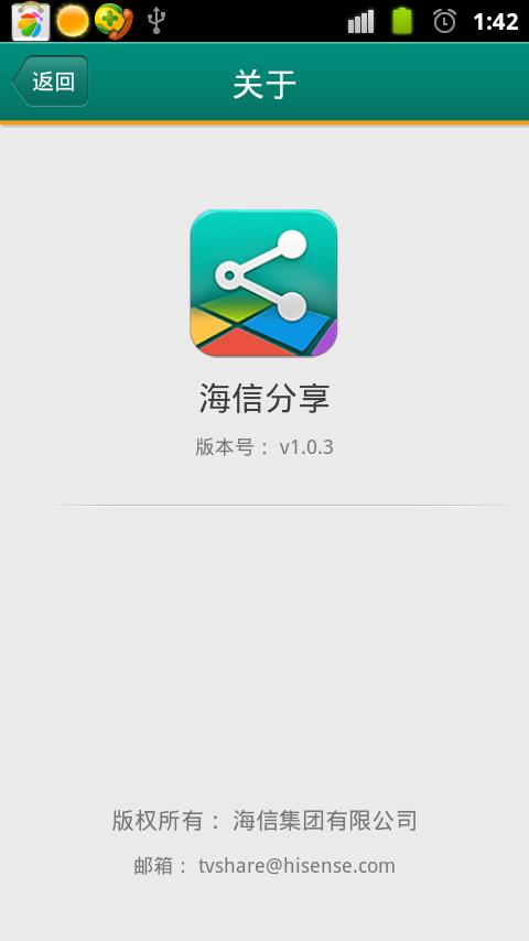 【免費工具App】海信分享-APP點子