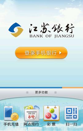 玩免費財經APP|下載江苏银行 app不用錢|硬是要APP