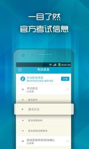 免費下載生產應用APP|考试导航 app開箱文|APP開箱王