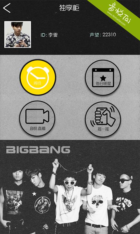 玩免費媒體與影片APP|下載口袋·BIGBANG app不用錢|硬是要APP