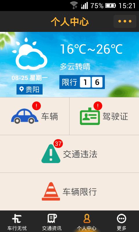【免費旅遊App】车行无忧-APP點子