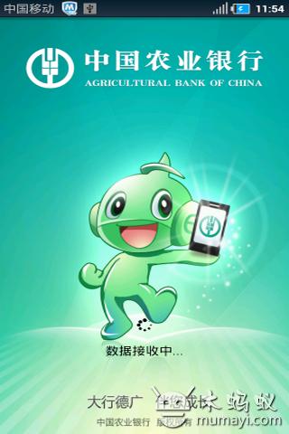 农行掌上银行-应用截图