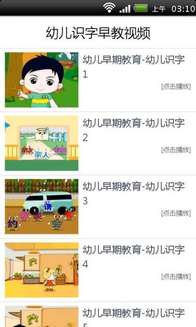 幼儿识字早教视频|玩生產應用App免費|玩APPs