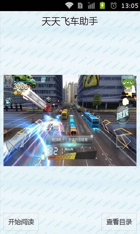 【免費模擬App】天天飞车助手-APP點子