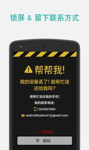 【免費工具App】Lookout手机安全卫士-APP點子