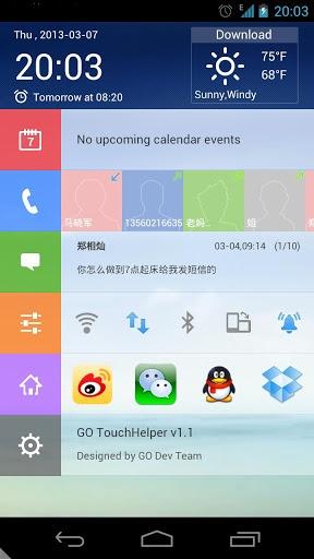 【免費工具App】悬浮功能键-APP點子