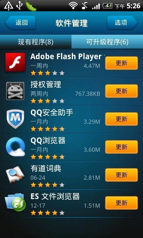 【免費工具App】哇呗优化大师-APP點子