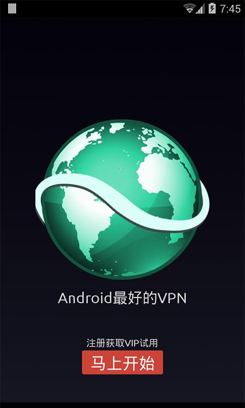 极速安全VPN