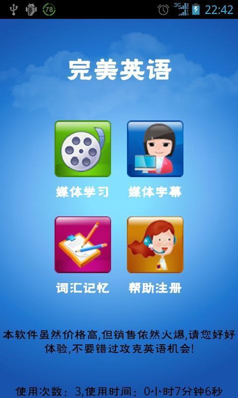 玩免費生產應用APP|下載完美英语 app不用錢|硬是要APP