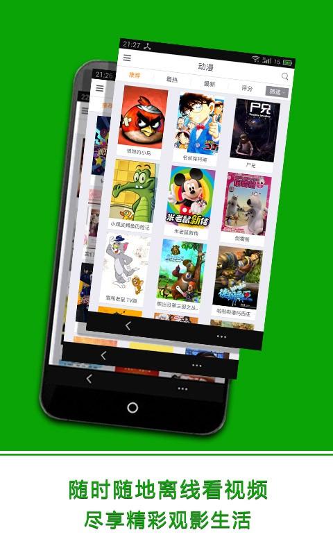 玩免費媒體與影片APP|下載手机影视会所 app不用錢|硬是要APP