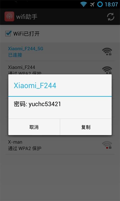 玩免費工具APP|下載无线WiFi破解 app不用錢|硬是要APP