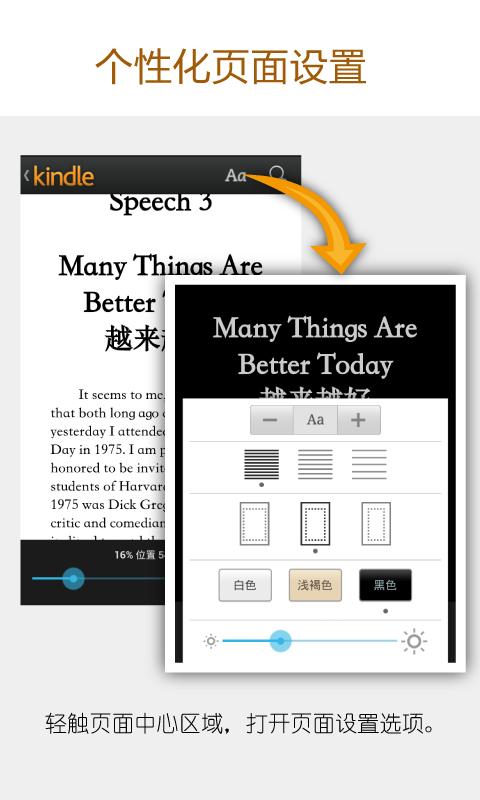 玩免費生活APP|下載亚马逊 Kindle app不用錢|硬是要APP