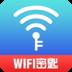 WiFi超级钥匙
