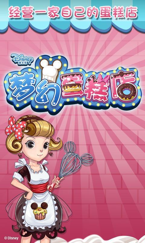 玩遊戲App|梦幻蛋糕店免費|APP試玩