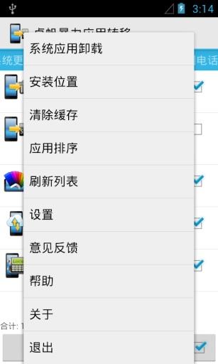 【免費工具App】卓帆暴力应用转移-APP點子
