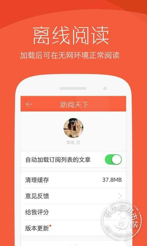 【免費生產應用App】新阅天下-APP點子