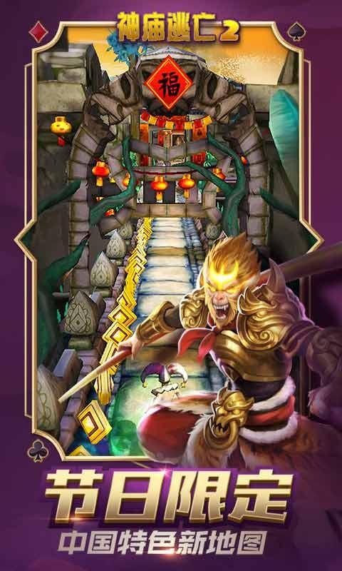 神庙逃亡2-应用截图