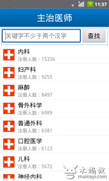 主治医师 生產應用 App-愛順發玩APP