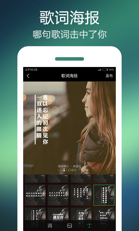 QQ音乐- Google Play Android 應用程式