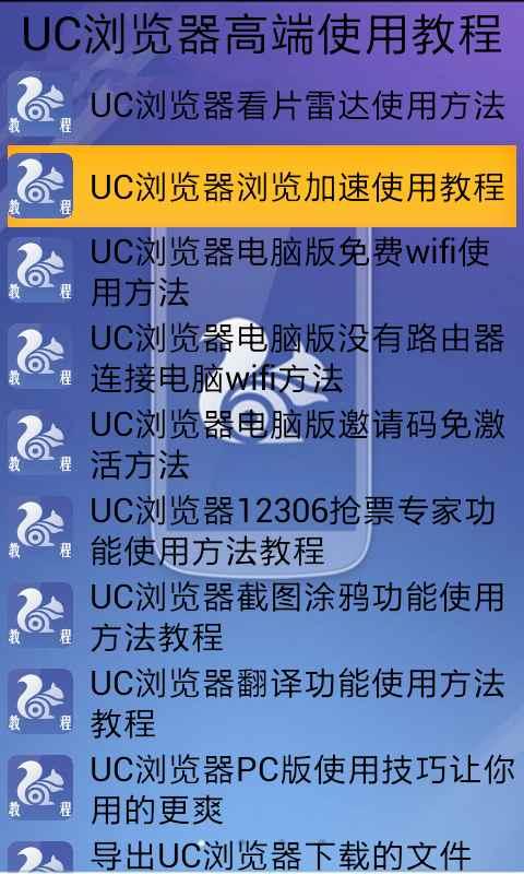 UC浏览器高端使用教程