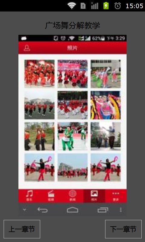 玩生產應用App|广场舞分解教学免費|APP試玩