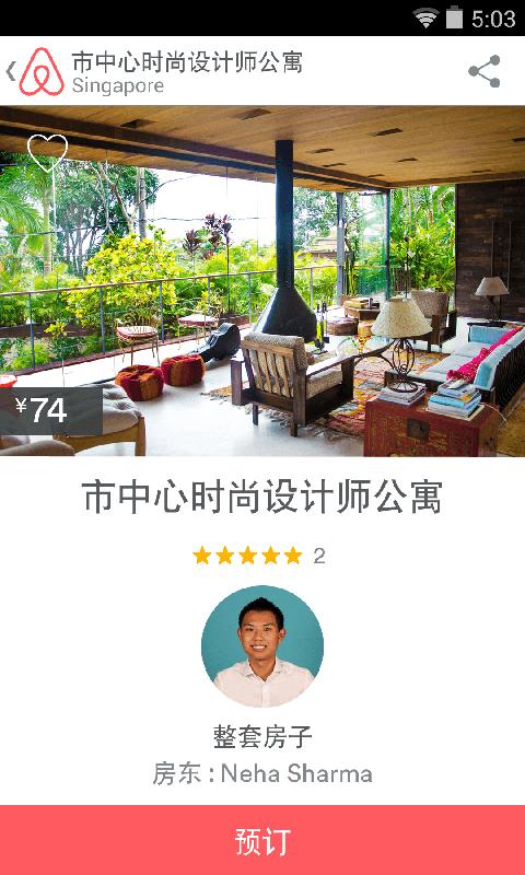 玩免費生活APP|下載Airbnb app不用錢|硬是要APP