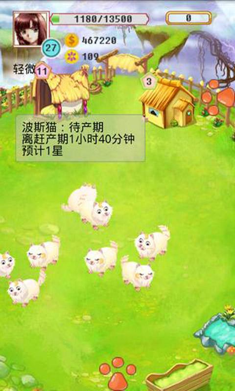 【免費遊戲App】疯狂牧场-APP點子