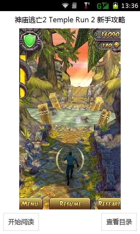 玩動作App|神庙逃亡2 Temple Run 2 新手攻略免費|APP試玩