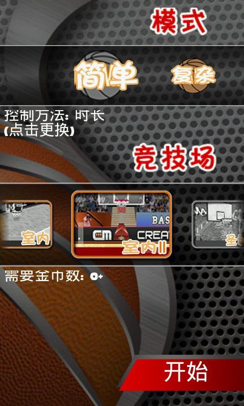 玩免費體育競技APP|下載3D投篮高手 app不用錢|硬是要APP