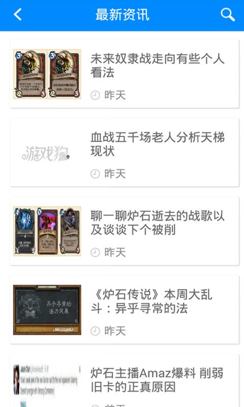 免費下載社交APP|炉石传说攻略 app開箱文|APP開箱王