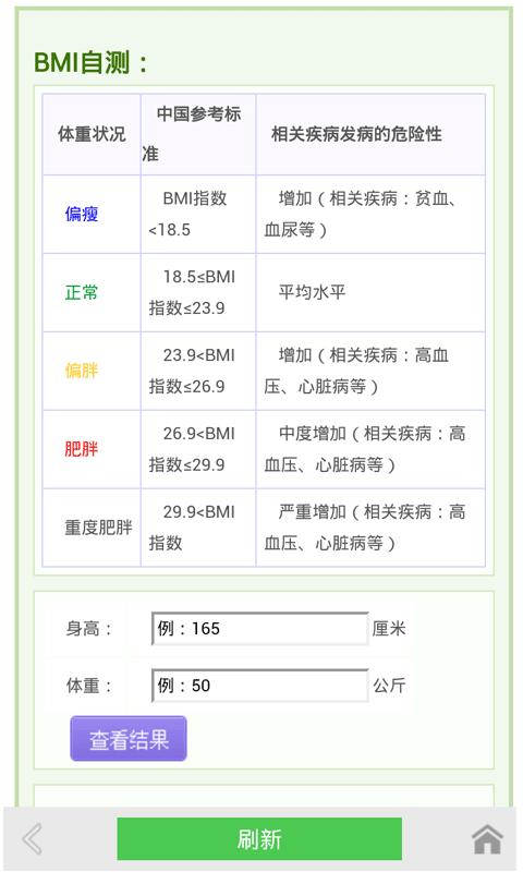 【免費生活App】体重测试-APP點子
