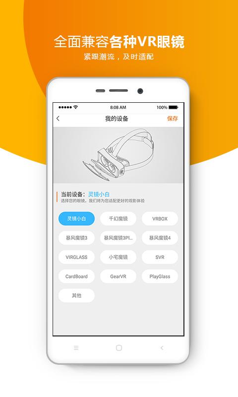 橙子VR-应用截图