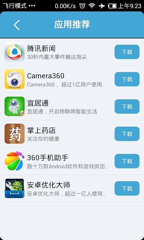 【免費生活App】手机二维码-APP點子
