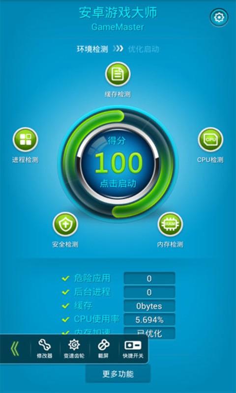 玩模擬App|烧饼游戏修改器使用详细攻略免費|APP試玩