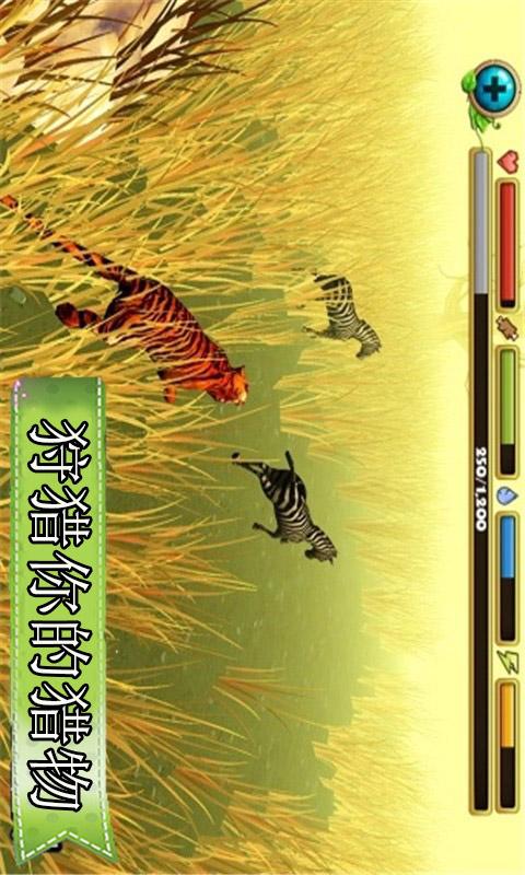 老虎模拟器3D-应用截图