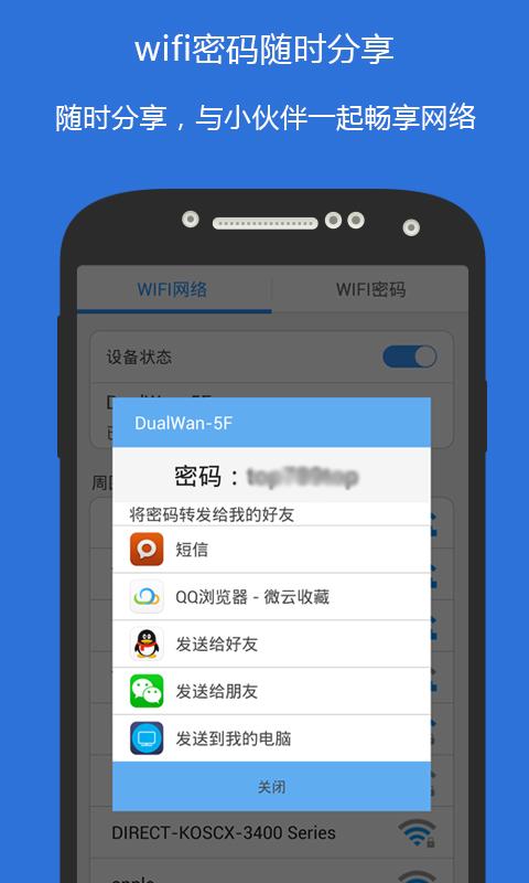 wifi密码破解查看器-应用截图