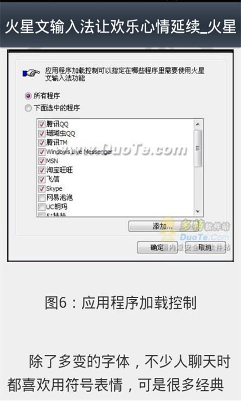 火星文输入法|玩生產應用App免費|玩APPs