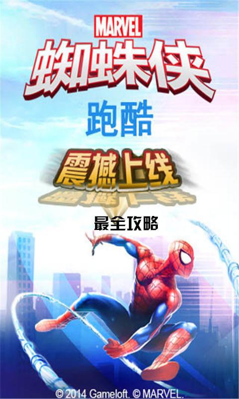 蜘蛛侠跑酷 攻略