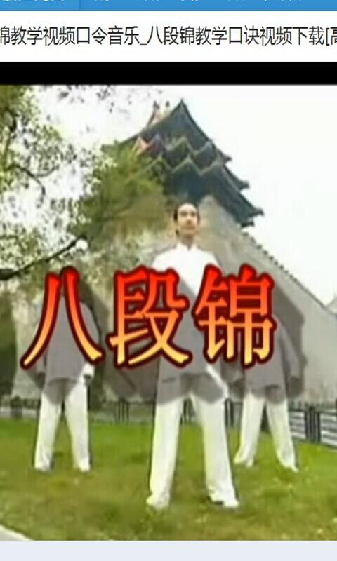 中医养生气功