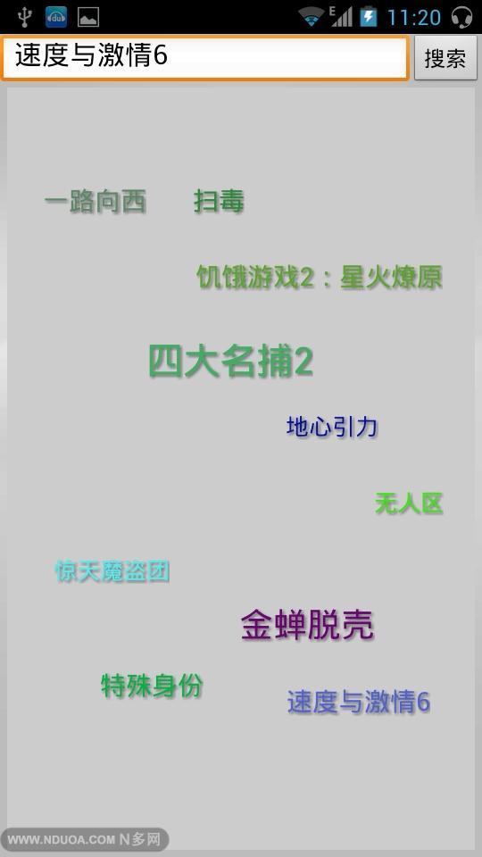 【免費工具App】迅风种子搜索器-APP點子