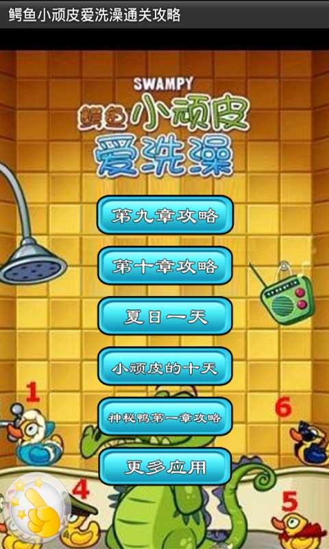 鳄鱼爱洗澡3