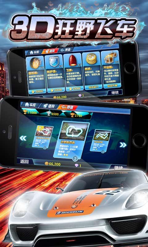 玩免費賽車遊戲APP|下載3D狂野飞车 app不用錢|硬是要APP