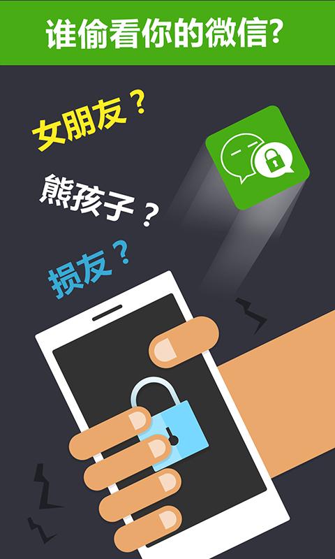 微信锁-应用截图