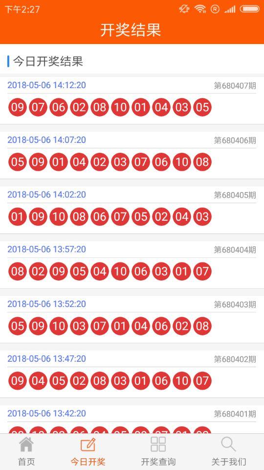 北京赛车PK10计划软件-应用截图