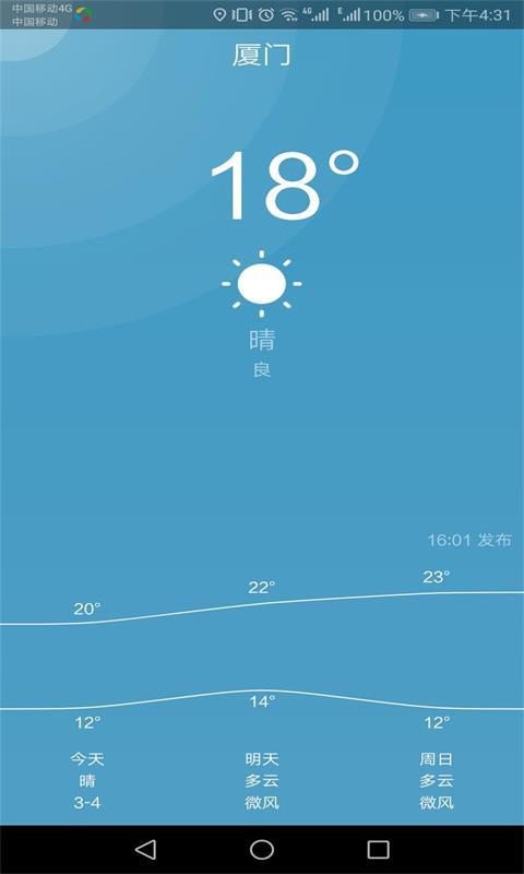 美美天气通-应用截图