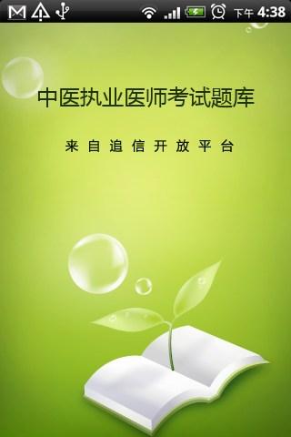 【免費生產應用App】中医执业医师考试题库-APP點子